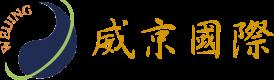 威京國際企業管理 Logo